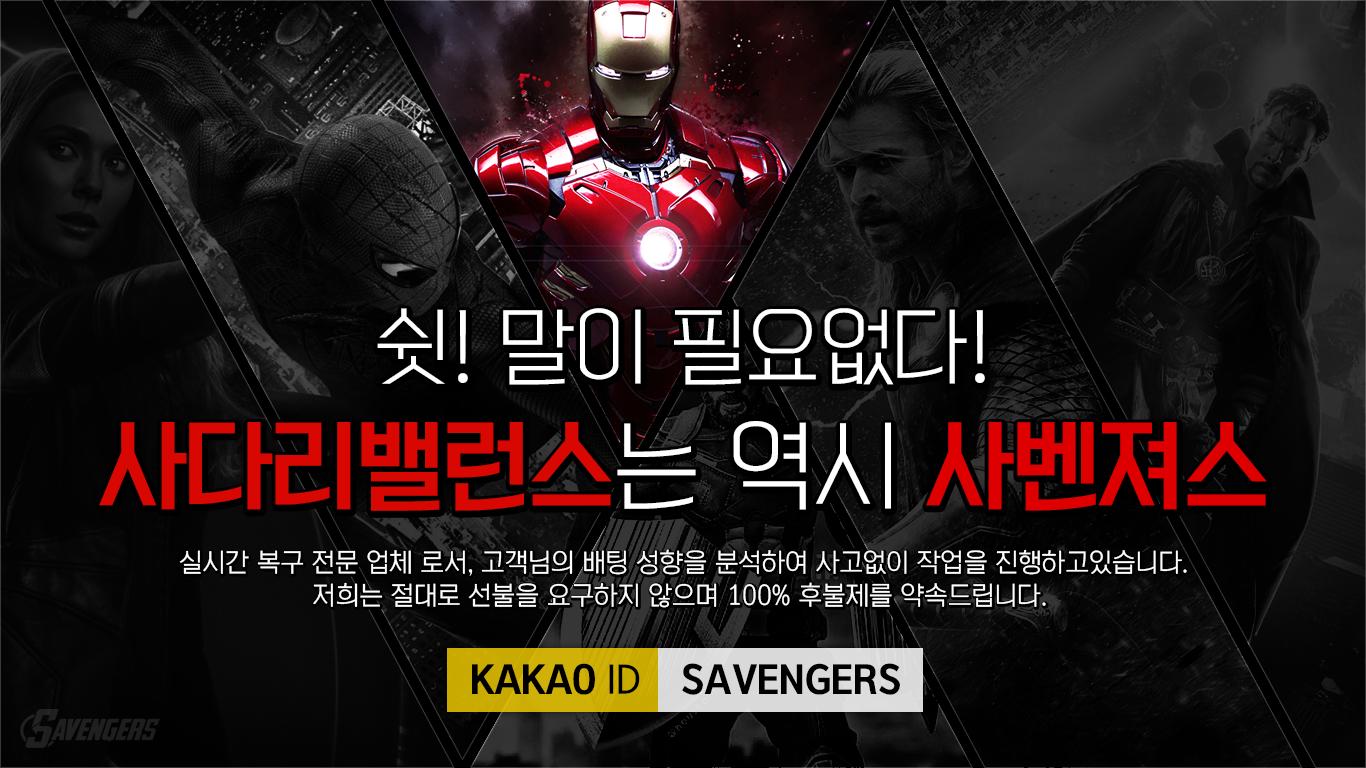 네임드 사다리 밸런스작업 국내 1위 사벤져스팀